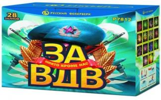 """Батарея салютов Р7812 За ВДВ! (1,25"""" х 28)"""