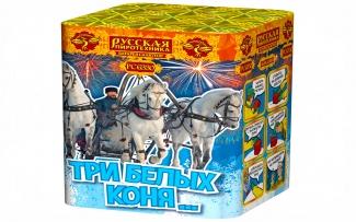 """Батарея салютов РС6330 Три белых коня... (0,8"""" х 16)"""