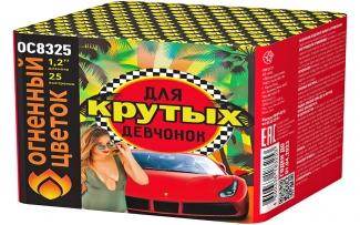 """Батарея салютов ОС8325 Для крутых девчонок (1,2"""" х 25)"""