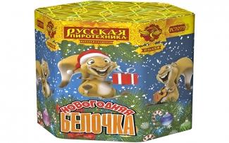 """Батарея салютов РС7079 Новогодняя белочка (1,1"""" х 19)"""