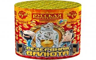 """Фейерверк + фонтан РС170 / РС2570 Резервная валюта (1"""" х 12)"""