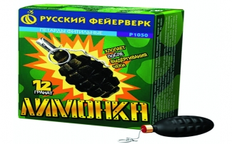 Петарды Р1050 Лимонка с чекой (упаковка)