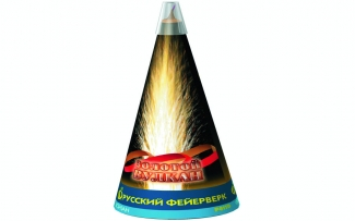 Фонтан пиротехнический Р4110 Золотой вулкан