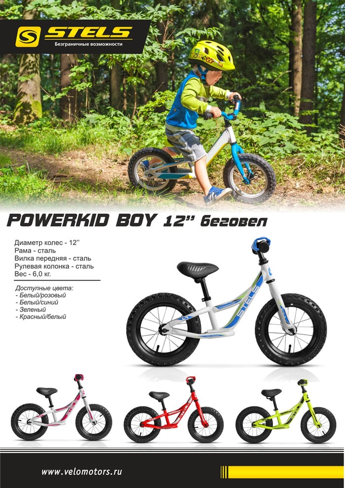 Беговел Powerkid Boy 12""